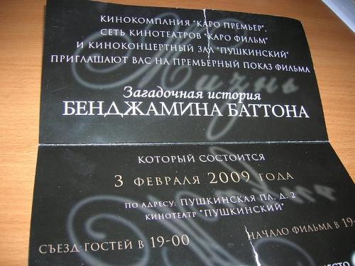 Приглашения на премьеры фильмов